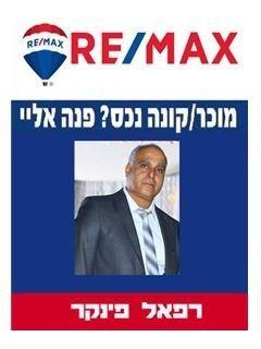 רפאל פינקר Refael Penkar - רי/מקס  הישגים RE/MAX HESEGIM