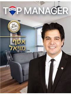 סוכן - אסף מויאל Asaf Moyal - רי/מקס פלוס RE/MAX PLUS
