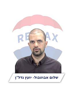 שלום אבוטבול Shalom Abutbul - רי/מקס פלוס RE/MAX PLUS