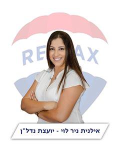 ראש צוות - אילנית ניר לוי Ilanit Nir Levi - רי/מקס פלוס RE/MAX PLUS