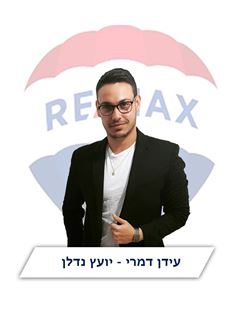 עידן דמרי Idan Damri - רי/מקס פלוס RE/MAX PLUS