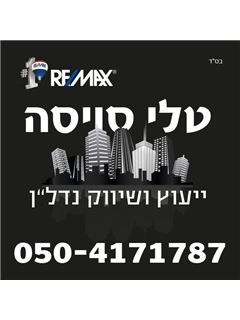 טלי סויסה Tali Swisa - רי/מקס פלטינום RE/MAX Platinum