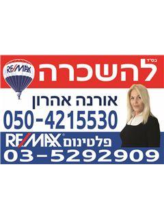 אורנה אהרון Orna Aharon - רי/מקס פלטינום RE/MAX Platinum
