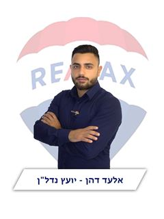 אלעד דהן Elad Dahan - רי/מקס פלוס RE/MAX PLUS