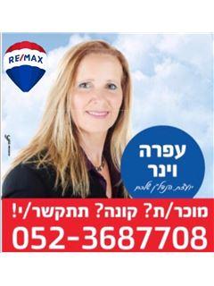 """עפרה וינר Ofra Viner - רי/מקס נדל""""ן פרימיום RE/MAX Real Estate Premium"""