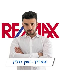איגור דנסקיר Igor Danskir - רי/מקס RE/MAX For All