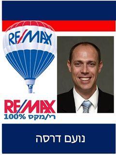 Broker/Owner - נועם דרסה Noam Darsa - רי/מקס RE/MAX 100%