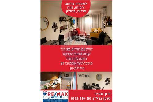 דירה - מכירה - חולון, ישראל - 5 - 50071001-339