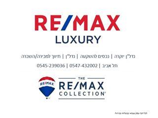 משרד של רי/מקס LUXURY - תל אביב יפו