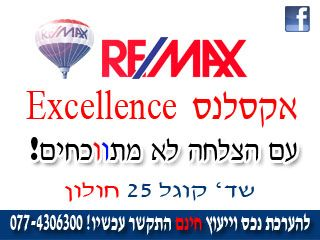 משרד של רי/מקס אקסלנס RE/MAX Excellence  - חולון