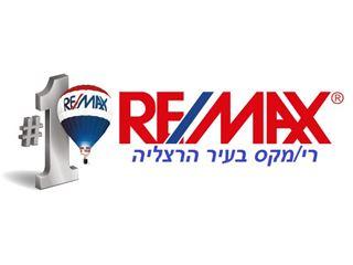 משרד של רי/מקס בעיר RE/MAX BAIR - הרצליה