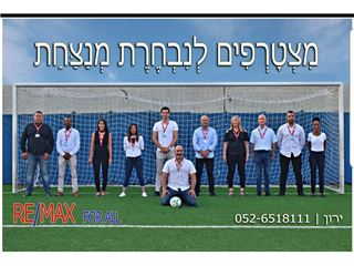 OfficeOf רי/מקס RE/MAX For All - Ashkelon