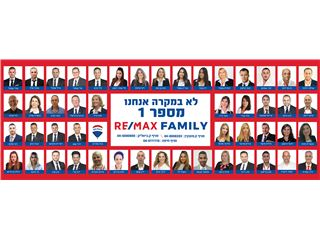 Office of רי/מקס פמילי RE\MAX Family 3 - Haifa
