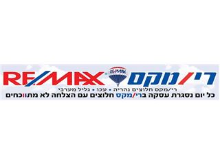 Office of רי/מקס חלוצים RE/MAX Pioneers 2 - Akko