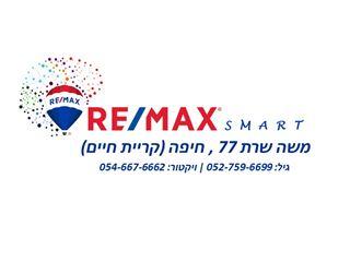 Office of רי/מקס SMART - Kiryat Haim