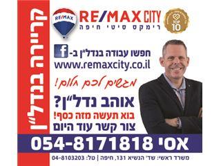 Office of רי/מקס סיטי RE/MAX City - Haifa