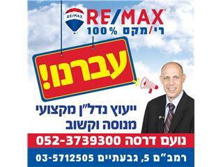 משרד של רי/מקס RE/MAX 100% - גבעתיים