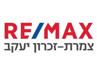 Office of רי/מקס צמרת RE/MAX Heights - Zichron Ya'akov
