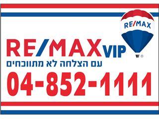 משרד של רי/מקס RE/MAX VIP - חיפה