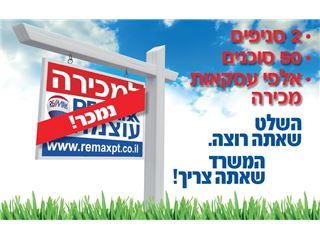 OfficeOf רי/מקס עוצמה RE/MAX Power  - פתח תקוה