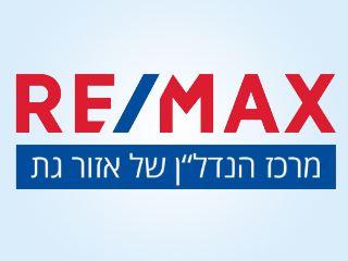 משרד של רי/מקס אלפא - RE/MAX Alpha - קרית גת