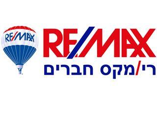 OfficeOf רי/מקס חברים RE/MAX Friends - Jerusalem