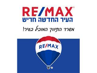 משרד של רי/מקס העיר החדשה RE/MAX Ha'ir Hachadasha - חריש