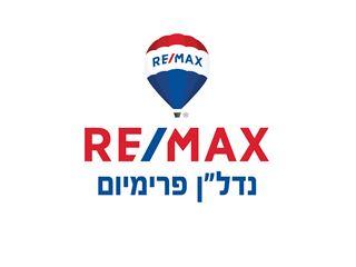 "Office of רי/מקס נדל""ן פרימיום RE/MAX Real Estate Premium  - שוהם"