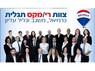 Office of רי/מקס תגלית RE/MAX Discovery - כרמיאל
