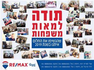 משרד של רי/מקס RE/MAX Grand - חיפה