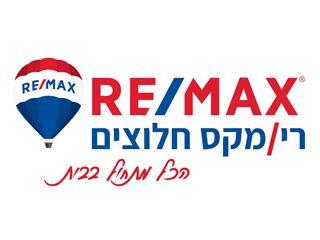 משרד של רי/מקס חלוצים RE/MAX Pioneers - נהריה