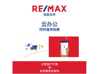 Office of RE/MAX JIN TING 瑞麦劲亭地产(大虹桥) - 九亭